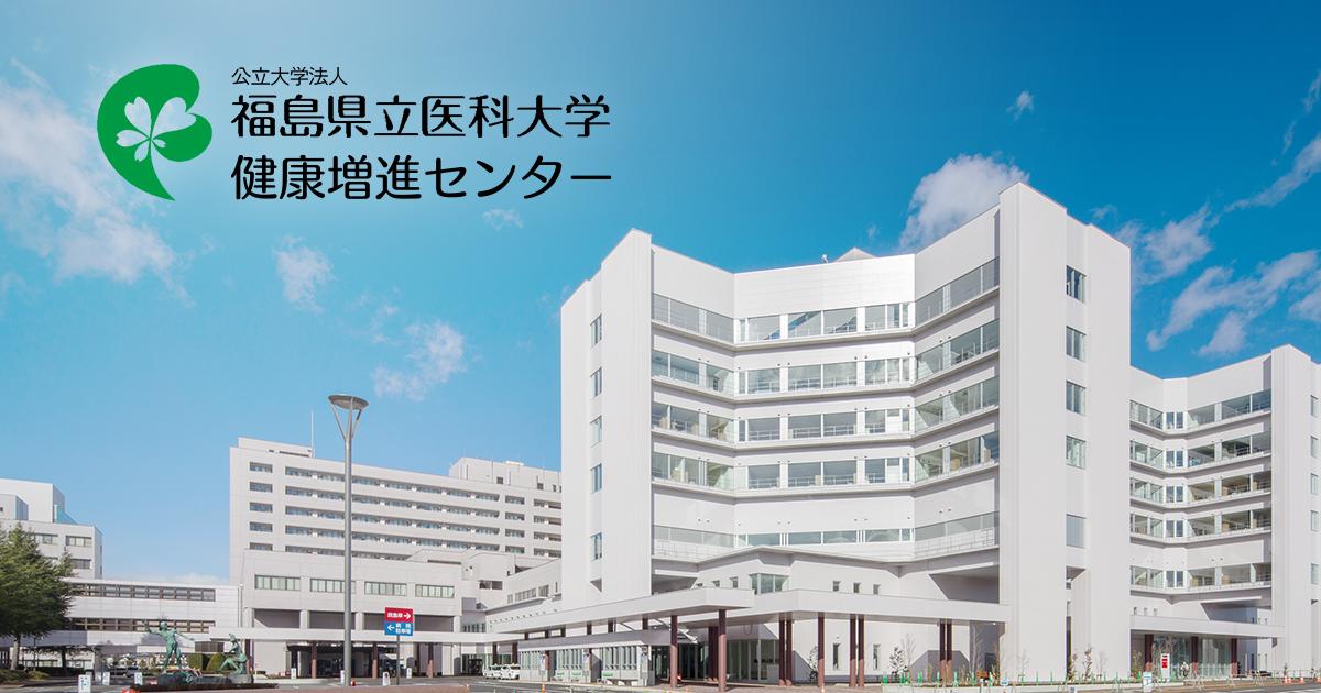 医大 福島