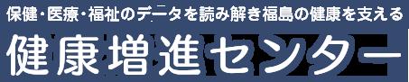 保健・医療・福祉のデータを読み解き福島の健康を支える 健康増進センター